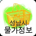 성남시청 물가정보 A icon
