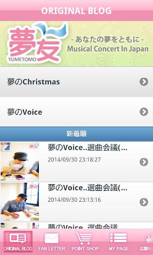 玩免費娛樂APP 下載YUMETOMO app不用錢 硬是要APP