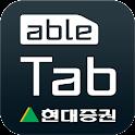 현대증권 ableTab(7인치 이하) logo