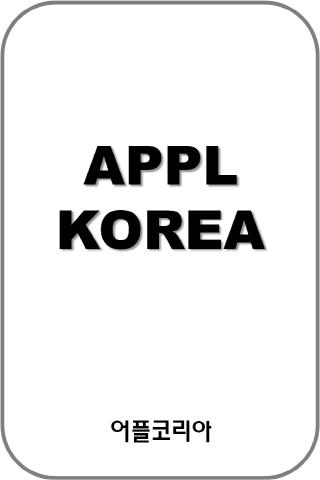 어플코리아 [어플 홈페이지개발 광고홍보기획]
