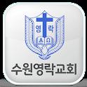 수원영락교회 icon