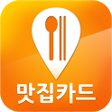 맛집카드 icon