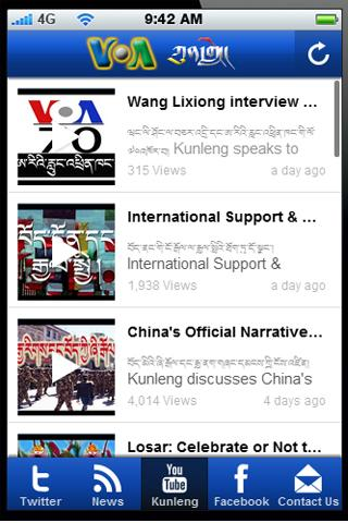 VOA Tibetan News - screenshot