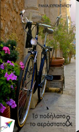 Το ποδήλατο … Ρ. Κυρκιντάνου