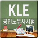 KLE공인노무사(CPLA) logo