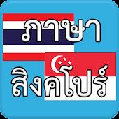 ภาษาสิงคโปร์ AEC