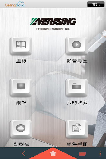 EVERISING MACHINE 合濟工業