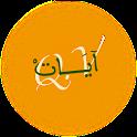 Al-Quran Al-Muallim icon