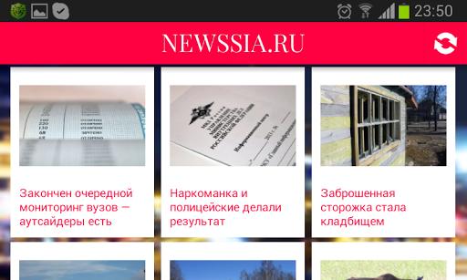 Новости России: Newssia.Ru