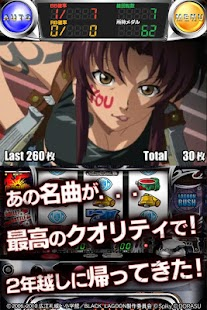 激Jパチスロ BLACK LAGOON- screenshot thumbnail