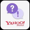 Yahoo!知恵袋 悩み相談できる質問・回答掲示板アプリ icon