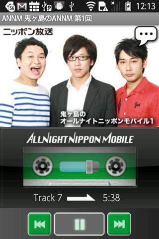 鬼ヶ島のオールナイトニッポンモバイル- screenshot