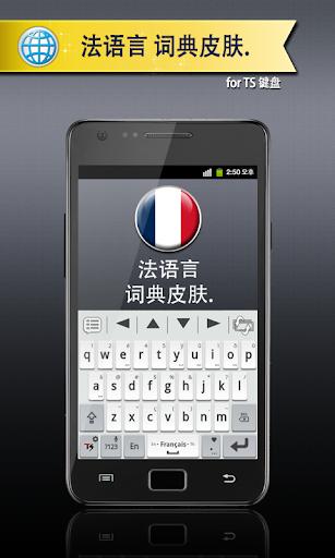 法语 for TS 键盘