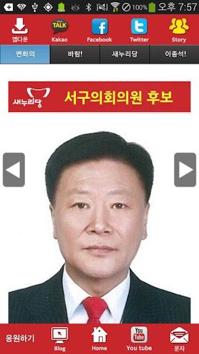 이종석 새누리당 인천 후보 공천확정자 샘플 모팜
