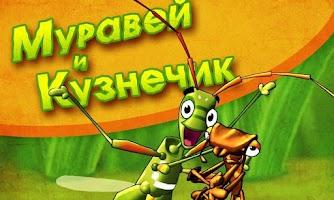 Screenshot of Муравей и Кузнечик