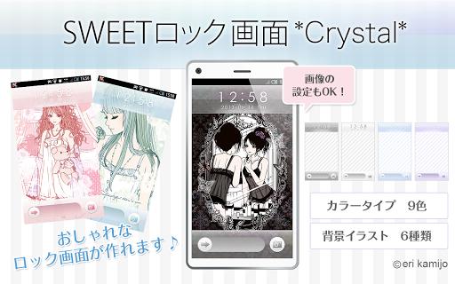SWEETロック画面 *Crystal*