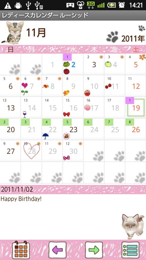 LadysCalendar lucid(Period)- screenshot