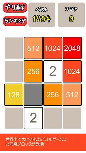2048 日本語版 ブロックあり版 脳の若返り脳体操