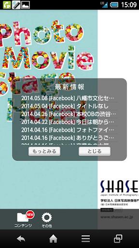 日本写真映像専門学校 アプリ