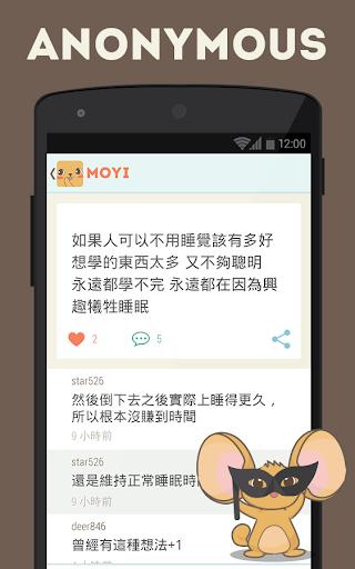 MOYI - 匿名悄悄話