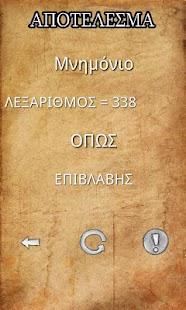 Λεξάριθμος - Lexarithmos - screenshot thumbnail