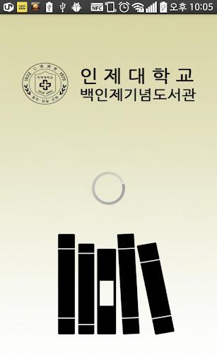 인제대학교 도서관 어플리케이션