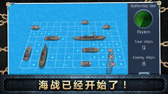 战舰战争3D 棋類遊戲 App-癮科技App