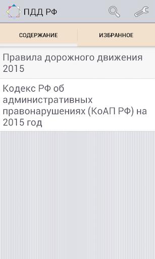 ПДД РФ + КоАП 2015