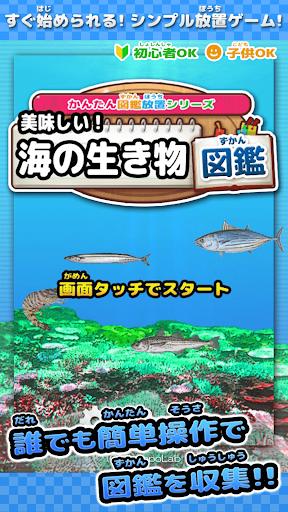 美味しい!海の生き物図鑑 ~かんたん図鑑放置シリーズ~