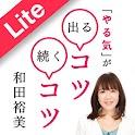 「やる気」が出るコツ、続くコツ Lite logo