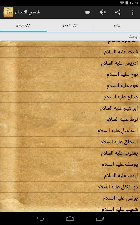 قصص الانبياء - screenshot
