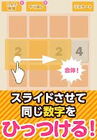 Screenshot of 2048ひっつきパズル「深津京香」