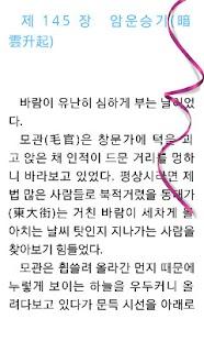 군림천하 3부 - 군림의 꿈(16-23권) - screenshot thumbnail