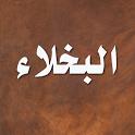 قصص البخلاء - الجاحظ icon