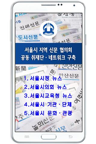 玩新聞App|송파신문免費|APP試玩