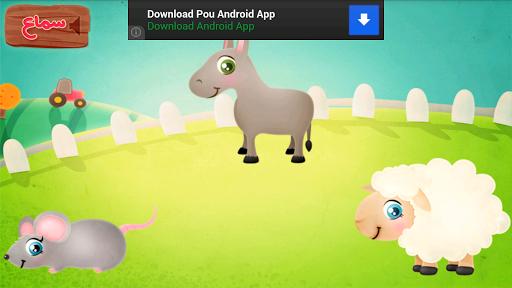 حيوانات المزرعة - لعبة أطفال