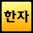 한자공부(급수별한자,한문제공) icon