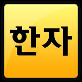 한자공부(급수별한자,한문제공) file APK Free for PC, smart TV Download