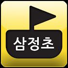 광주 삼정초등학교 icon