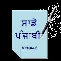 Punjabi Notepad icon