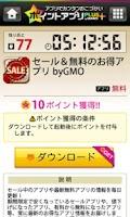 Screenshot of おこづかい稼ぎならポイントアプリbyGMO:お小遣いアプリ