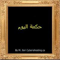 Arabic Quotes 1.2