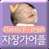 자장가어플 classic2 (by자장가닷컴)