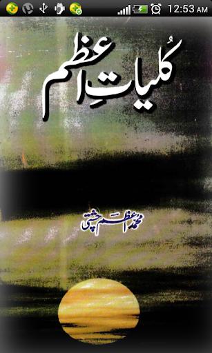 Qulliyat e Azam Chishti R.A