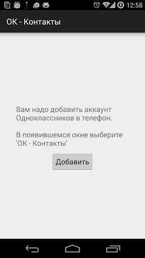 Одноклассники - Контакты