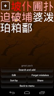 Chinese Writer by trainchinese- screenshot thumbnail