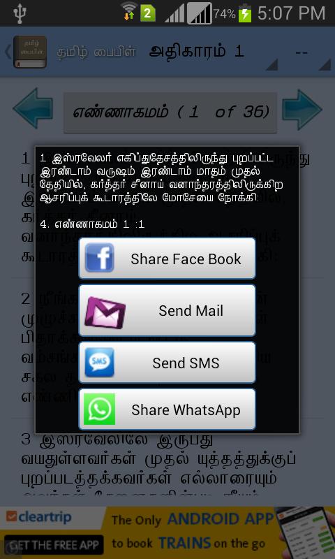 Tamil Bible - screenshot