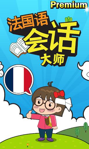 法国语会话专家[Premium]