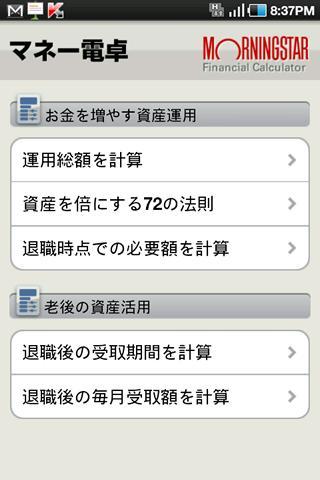 マネー電卓 - screenshot