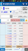 Screenshot of 스마트증권S+